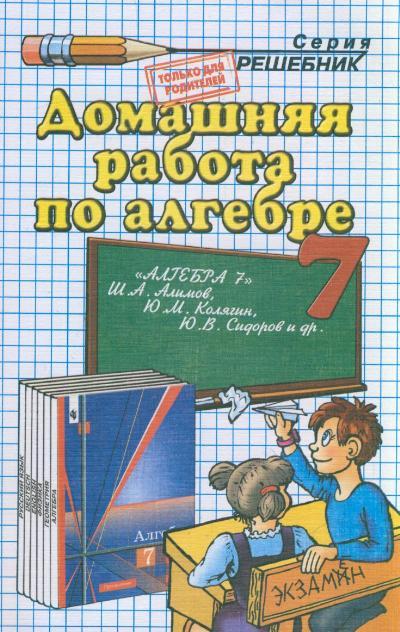 алгебре 7 класс Алимов Ш.А