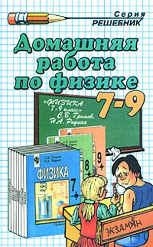 ГДЗ к учебнику по Физике 8