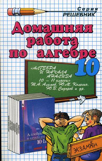 ГДЗ к учебнику по алгебре 11
