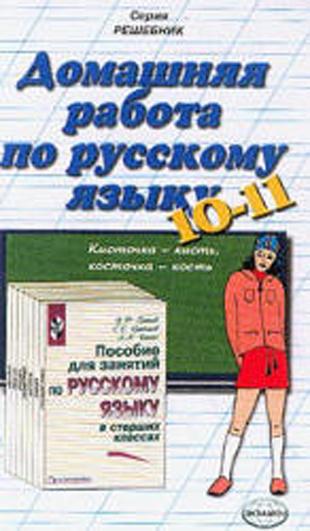 Скачать решебник по русскому языку 10-11 класс греков