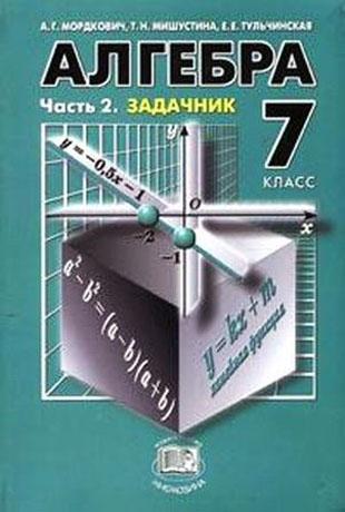 Гдз по Алгебре 9 Класс Просвещение 2008