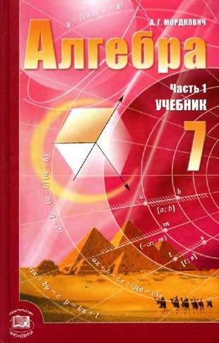 ГДЗ к учебнику по алгебре 7